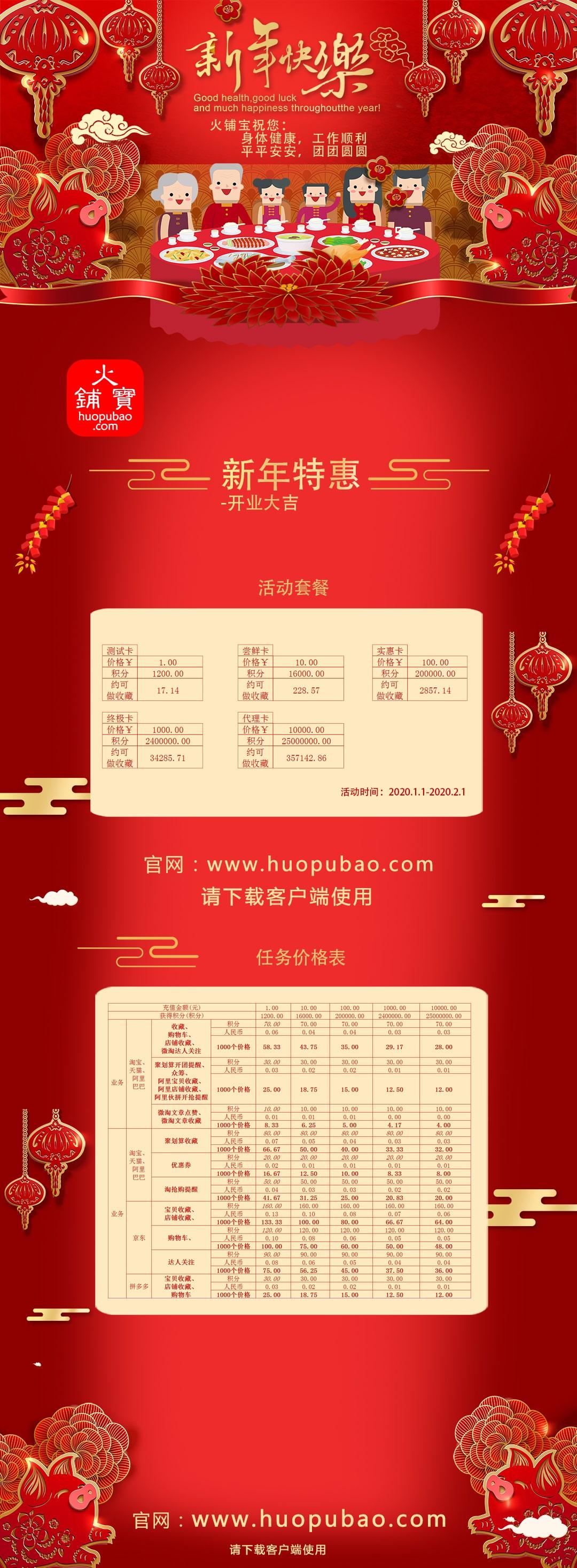 火铺宝新年促销年货节元旦首页专题页