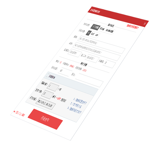打造推广电子商务行业软件和提升流量数据、优化搜索排名